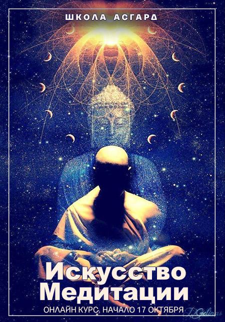 meditation_banner.jpg